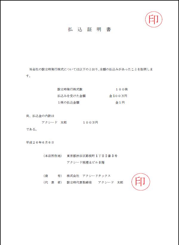 印鑑登録証明書の請求方法|東京都北区